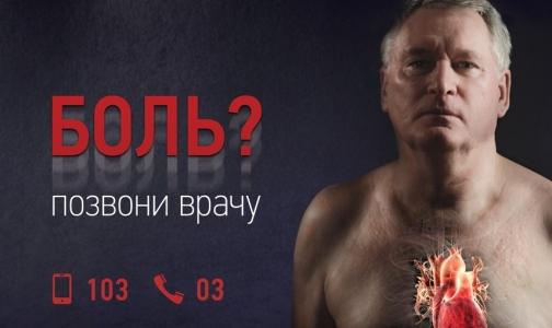 Фото №1 - Соцреклама напомнит петербуржцам о необходимости вызвать скорую при боли в сердце