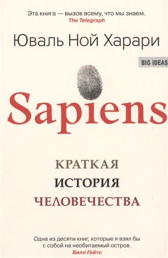 Фото №4 - База для желающих знать всё: 7 отличных научно-популярных книг