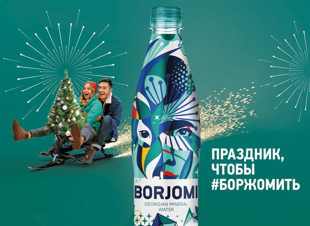 Фото №1 - Крутые способы #боржомить в Новый год