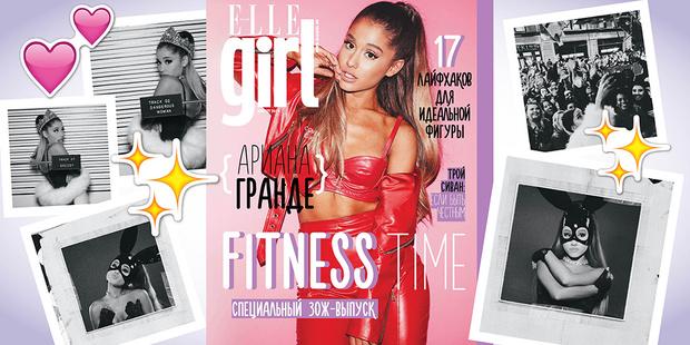 Фото №1 - Августовский номер Elle Girl с Арианой Гранде в продаже с 15 июля