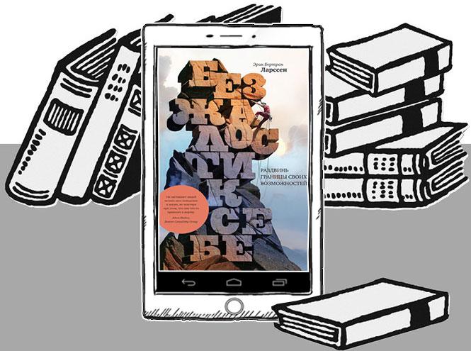 Фото №2 - С чистого листа: лучшие книги, которые помогут начать новую жизнь