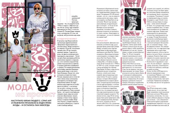 Фото №9 - Elle Girl в октябре: поколение Z строит карьеру