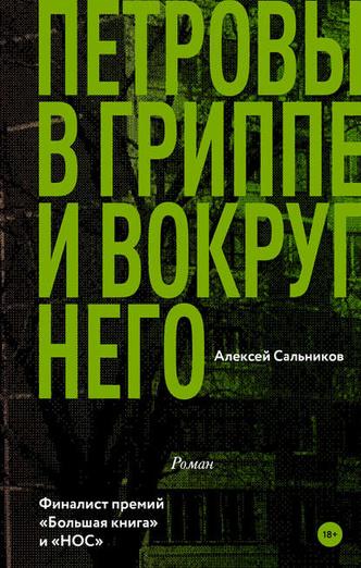 Фото №4 - Литературное путешествие: 9 романов, действие которых разворачивается в разных городах России