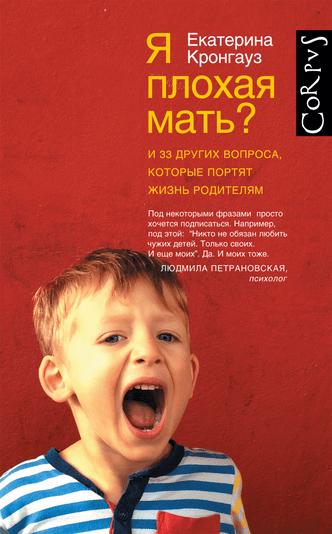 Фото №6 - Книги в помощь маме: список Татьяны Лазаревой