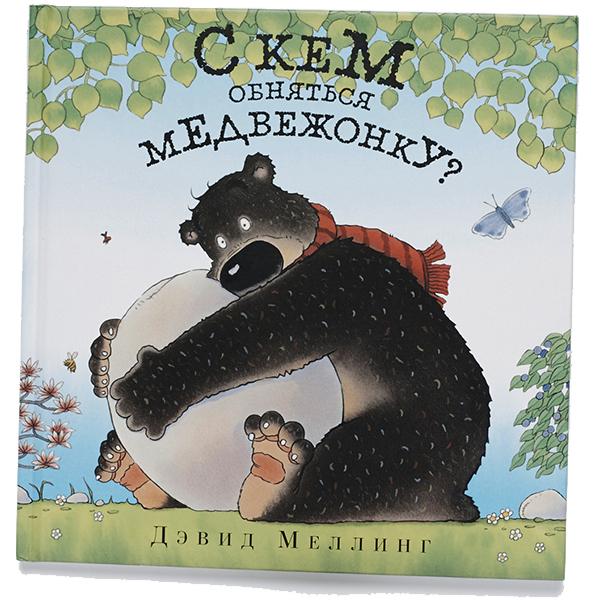 Фото №9 - Книги для детей 3 лет - декабрьский обзор