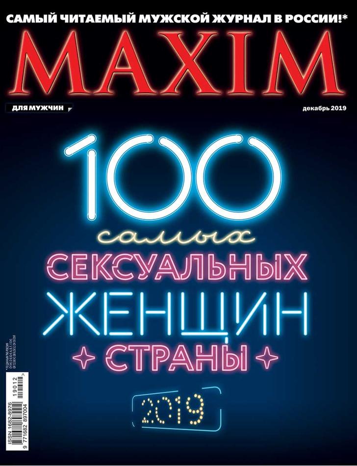Фото №1 - Рейтинг 100 самых сексуальных женщин страны в декабрьском номере MAXIM