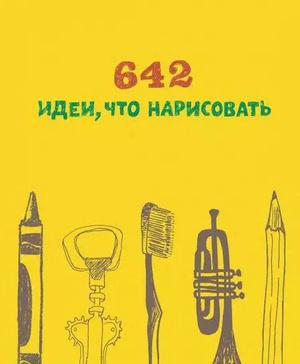 Фото №11 - 11 занятных книг для творческих людей