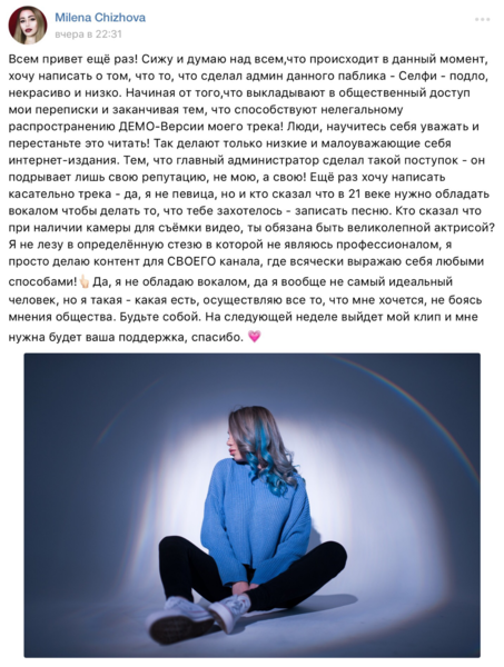 Фото №2 - Как Милена Чижова отреагировала на слив ее необработанного трека?