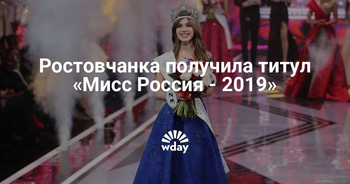 Мисс Россия 2019: фото Алина Санько