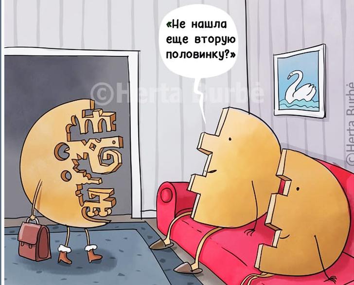 Фото №1 - Видел эту смешную картинку про загогулину, которая не может найти себе пару? Оказывается, у нее есть продолжение