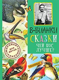 Фото №14 - Книги для девочек к 8 Марта