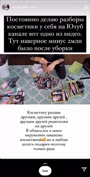 Фото №2 - Уборка на 2 миллиона: Сколько Лисса Авеми тратит в месяц на косметику?