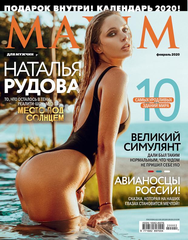 Фото №1 - Наталья Рудова в февральском номере MAXIM! Плюс календарь!