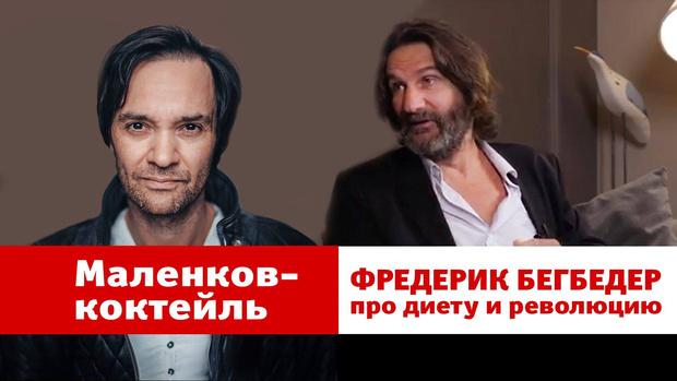 Фото №1 - Новый выпуск «Маленков-коктейль»: в гостях у главреда MAXIM Фредерик Бегбедер