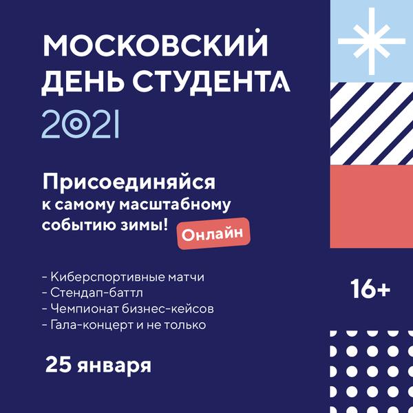 Фото №1 - «Московский день студента 2021»: онлайн-праздник не только для москвичей