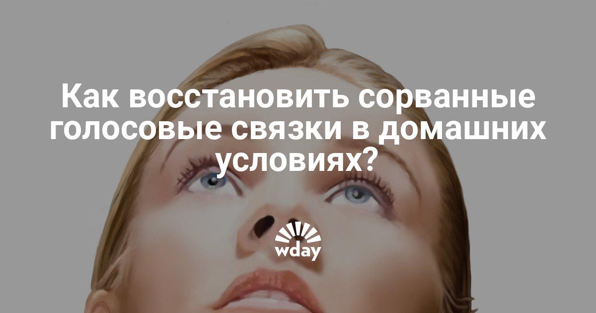 0db0b3fa83bd Как в домашних условиях восстановить голосовые связки — www.wday.ru