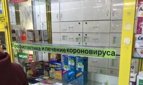 Фото №1 - Владимир Путин: У аптек, которые решили нажиться на людях, надо отбирать лицензии