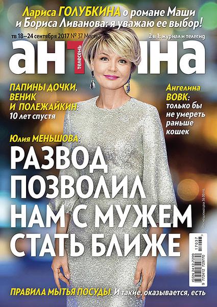 Фото №16 - Бузова, Нагиев, Лолита и другие звезды поздравили «Антенну» с юбилеем