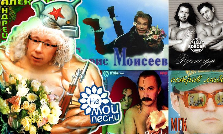 Фото №1 - 35 безобразно смешных обложек русской попсы 80-90х