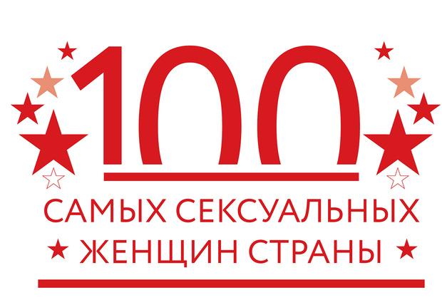 Фото №6 - Рейтинг 100 самых сексуальных женщин страны в декабрьском номере MAXIM