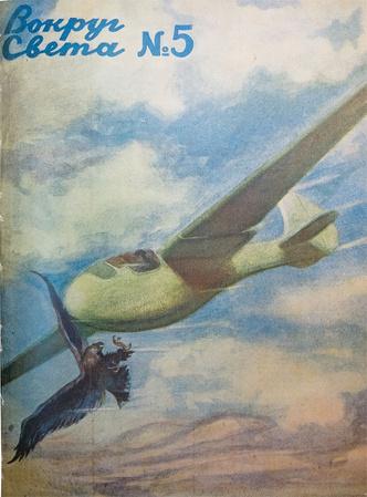 Фото №1 - Прерванный полет