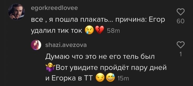 Фото №2 - Вот это поворот: Егор Крид попрощался с TikTok