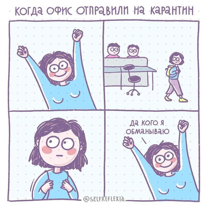 Фото №11 - «Карантин— это…»: к позитиву зовущие комиксы российской художницы