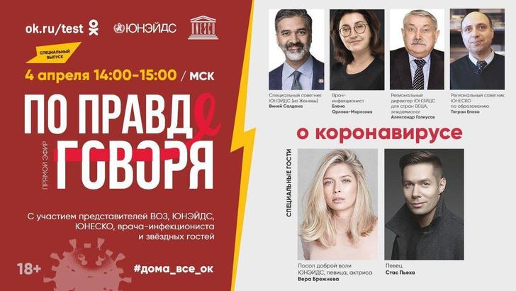Фото №1 - Вера Брежнева, Стас Пьеха и эксперты ЮНЕСКО и ЮНЭЙДС обсудят в прямом эфире на «Одноклассниках», как защититься от коронавируса