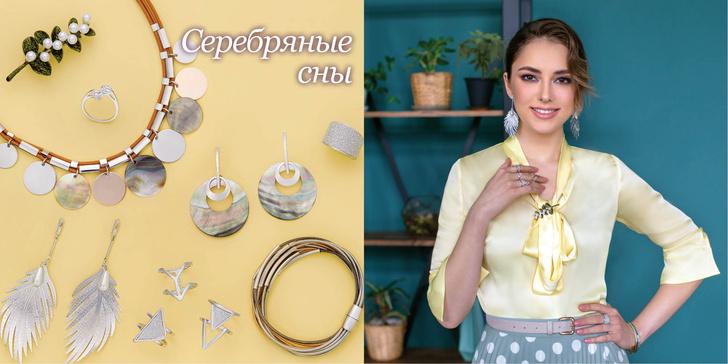 Фото №2 - Серьги, кольца и ожерелья: собери свой весенний образ вместе с Lady Collection