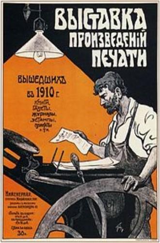 Фото №8 - Плакаты как искусство: как выглядела реклама в конце XIX века