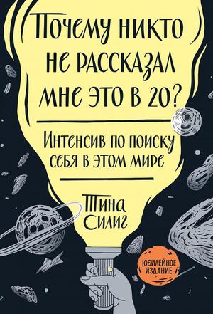 Фото №1 - 5 нон-фикшн книг, которые нужно прочитать до 25 лет