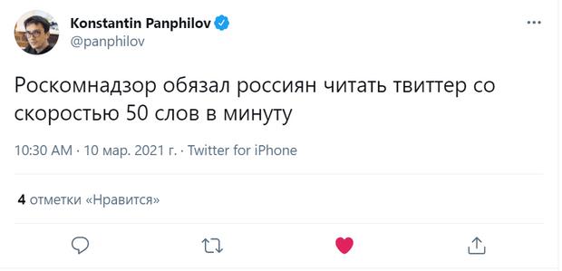 Фото №8 - Лучшие шутки о замедлении «Твиттера» Роскомнадзором
