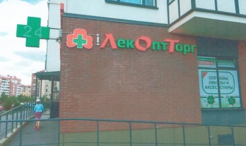 Фото №1 - ФАС требует от «ЛекОптТорг» сменить название аптек