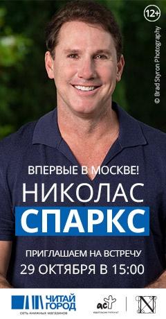 Фото №2 - Главный романтик современности Николас Спаркс приедет в Россию