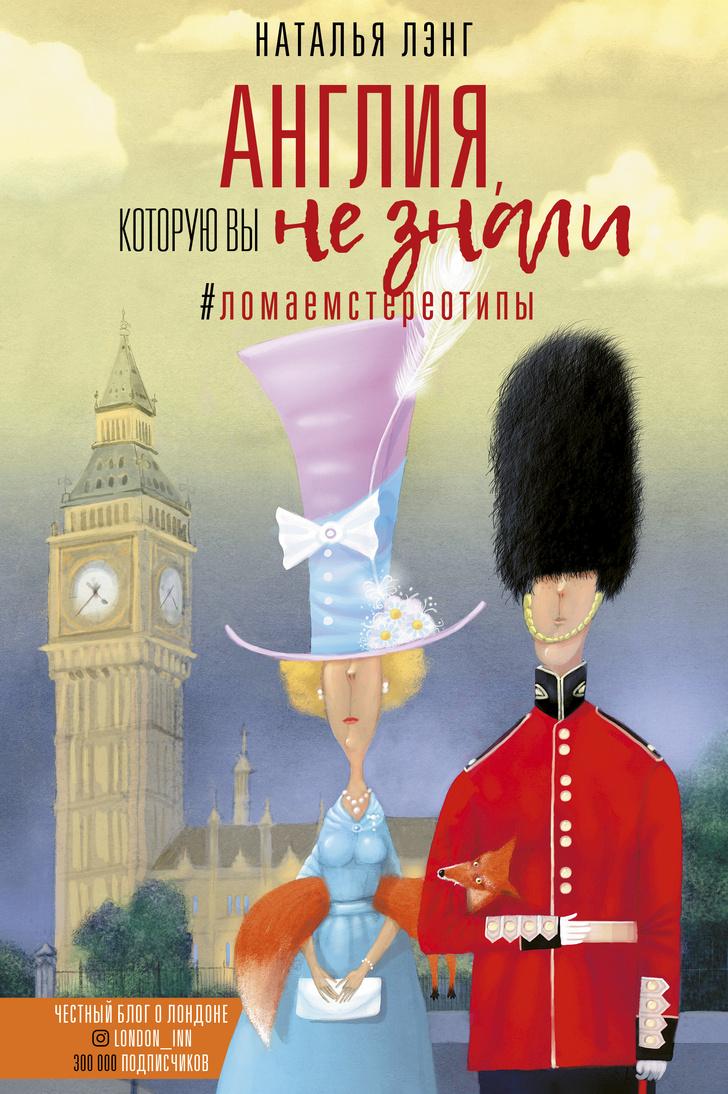 Фото №1 - «Англия, которую вы не знали. #ЛомаемCтереотипы»: отрывок из книги блогера Натальи Лэнг