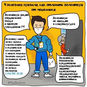 """В Петербурге появились мошенники: под видом волонтеров они предлагают """"усыпляющие"""" маски и грабят квартиры"""