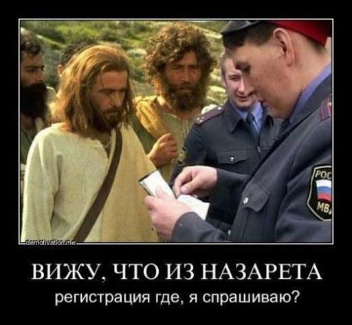 Фото №3 - Лучшие шутки про Иисуса, задержанного полицией на Патриарших прудах
