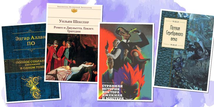Фото №3 - 9 произведений из школьной программы, которые тебе стоит прочитать