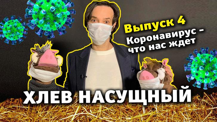 Фото №1 - Новое YouTube-шоу MAXIM «Хлев насущный»