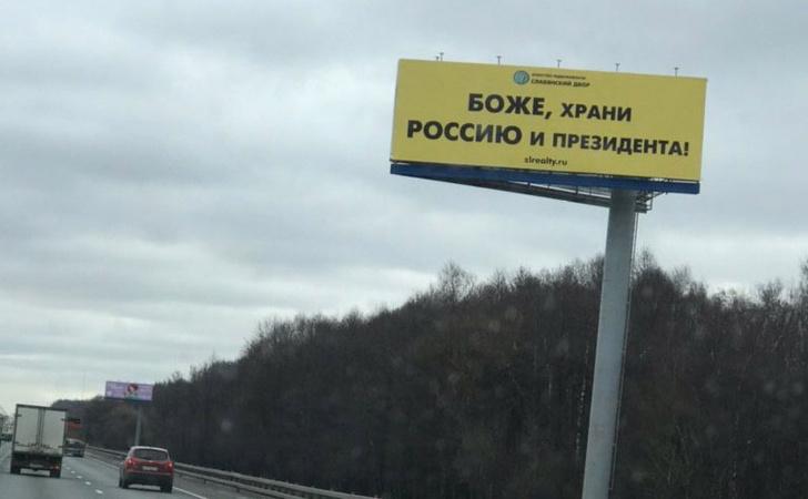 Фото №1 - В Интернете обсуждают странные баннеры на МКАДе «Боже, храни Россию и президента»