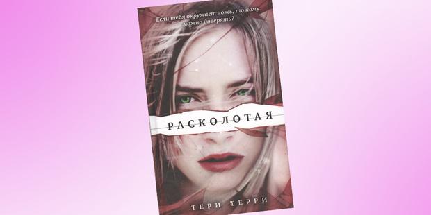 Фото №7 - 10 young-adult романов с незабываемой атмосферой и 100% погружением в сюжет