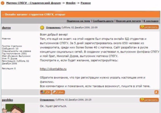 Фото №4 - История ВКонтакте в картинках и мемах