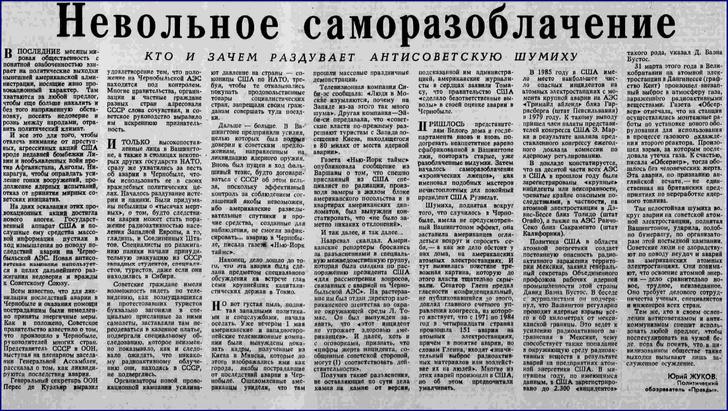 Фото №8 - Как главная советская газета освещала аварию на Чернобыльской АЭС