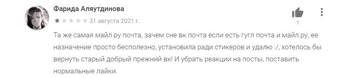 Фото №5 - «ВКонтакте» запустила свою почту: собрали первые отзывы о сервисе ✉