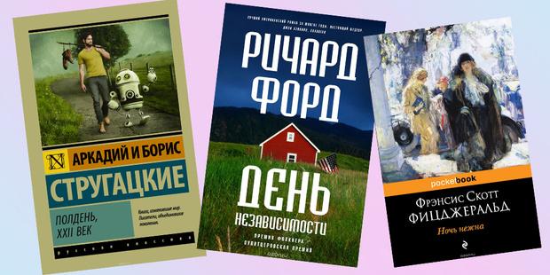 Фото №9 - Книжный челлендж: твой личный список литературы на 2018 год