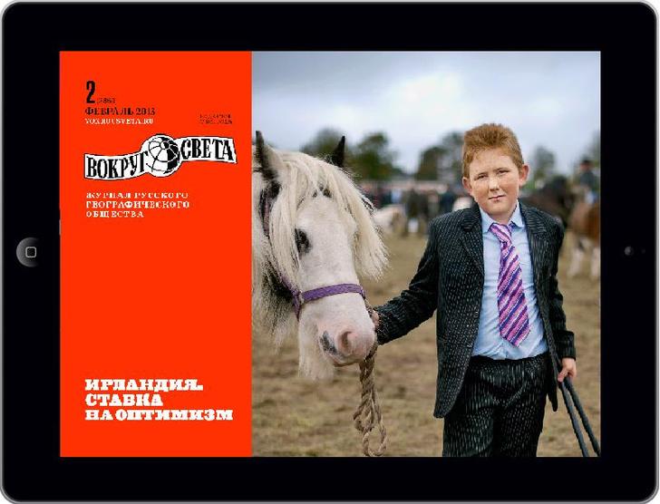 Фото №1 - Журнал «Вокруг Света» выпускает iPad-версию