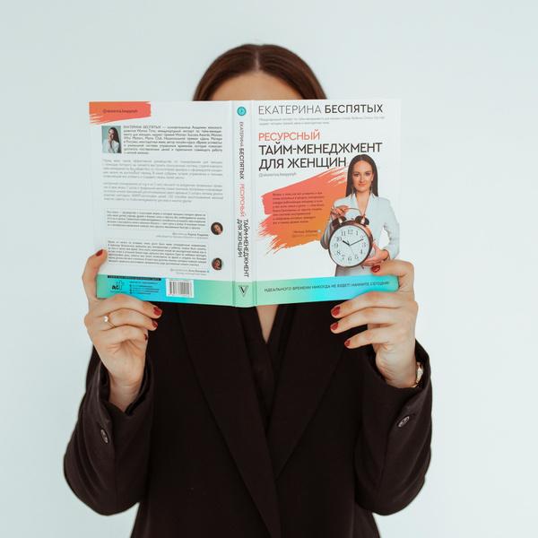 Фото №2 - Как стать хозяйкой своего времени: вышел увлекательный учебник по тайм-менеджменту