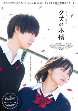 Фото №3 - Дорамы для взрослых: 5 японских сериалов, которые ты не решишься смотреть при родителях