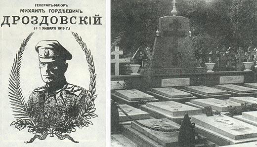 Фото №3 - Белая гвардия: последний приют
