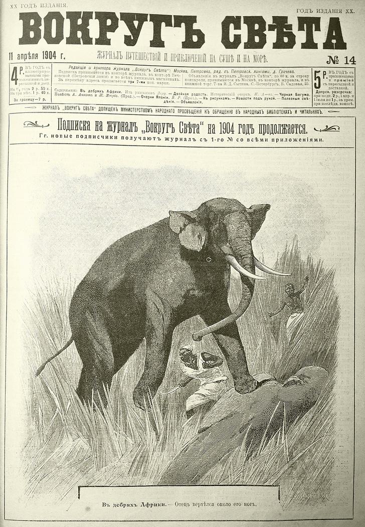 Фото №1 - Архив: охотничьи байки